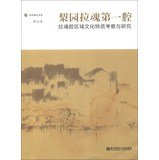 Music theory book series Pull the soul first chamber opera : La Hun regional cultural characteristics survey and research(Chinese Edition)