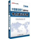 in-the-public-version-china-construction-bank-recruitment-examination-shorthand-manual-test-siteschi
