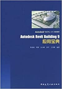 AutodeskRevitBuilding9 Application Collection (with CD-ROM)