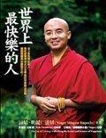 The joy of living : unlocking the secret and science of happiness ('Shi jie shang zui kuai le de ren : fo tuo yu kuai le de ke xue', in Traditional Chinese, NOT in English)
