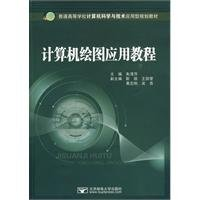 Download computer graphics application base(Chinese Edition) PDF