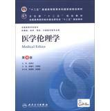 Read Online Medical Ethics(Chinese Edition) pdf