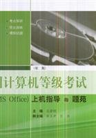 National Computer Rank Examination (an MS OFFICE) guidance on the machine with the problem Court
