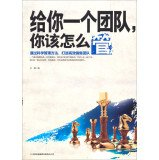 Read Online Give you a team. how can you tube(Chinese Edition) pdf epub