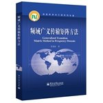 Generalized transfer matrix method in frequency domain(Chinese Edition) PDF