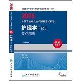 Download People Wei Edition 2015 National Health professional and technical qualification examinations guidance Nursing (division) for fine points (Professional Code 203)(Chinese Edition) PDF