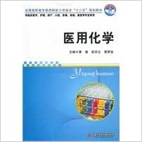 National Vocational Medical College Of Engineering Combined With Five Second Planning Materials Medical Chemistry Yu Qiu Hong Yang Xiao Ping Yu Qiu Hong Yang Xiao Ping 9787560962283 Amazon Com Books