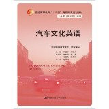 Download Car culture in English(Chinese Edition) ebook