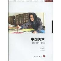 Chinese Art (2009 Reading) (Paperback)(Chinese Edition)