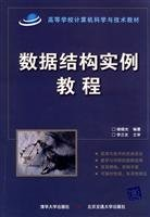 Read Online Institutions of higher learning in computer science and technology teaching materials: data structure tutorial examples(Chinese Edition) PDF