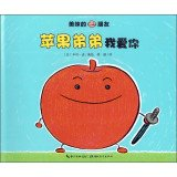img - for Delicious Friend: Apple brother. I love you(Chinese Edition) book / textbook / text book