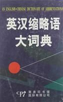 Read Online An English-Chinese Dictionary of Abbreviations (English and Chinese Edition) ebook