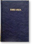 Macedonian Bible Biblija / Sveto Pismo - Stariot I Noviot Zavet