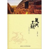 History of Chinese Civilization Renaissance dynasty: Rise and Fall of the Ming Empire three centuries(Chinese Edition) (Rise And Fall Of The Ming Dynasty)
