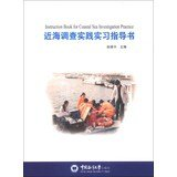 Offshore survey practice internship guide book(Chinese Edition)