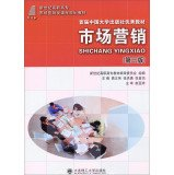 Marketing (3rd Edition) New Century Marketing courses in vocational planning materials First Chinese University Press of outstanding teaching(Chinese Edition)