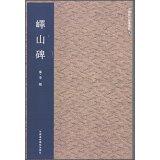 Yishan monument(Chinese Edition) pdf epub