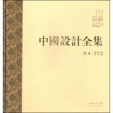 Read Online China Design Collection (Volume IV): Construction Code chapter Furniture(Chinese Edition) ebook