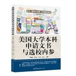 American college application essays and selected school participate(Chinese Edition)