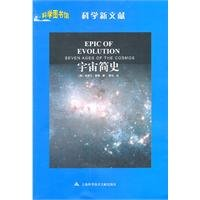Download Epic of Evolution Seven Ages of The Cosmos (Chinese Edition) pdf epub