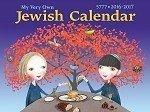 My Very Own Jewish Calendar 5777 September 2016 - December 2017