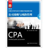 China map 2013 CPA exam harass exam must do five sets of volumes : corporate strategy and risk management(Chinese Edition) pdf epub