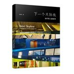 Read Online Next Skyline: Contemporary Chinese Architecture exam (full color)(Chinese Edition) pdf epub