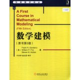 A First Course in Mathematical Modeling (Fifth Edition)(Chinese Edition) (A First Course In Mathematical Modeling 5th Edition)