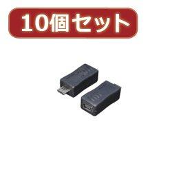 【まとめ 10セット】 変換名人 10個セット USB mini5pin→microUSB I型 USBM5-MCIX10 B07KNT5SPY