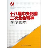 Eighth session of the Second Plenary Session of the Central Commission for Discipline Inspection Learning Reading(Chinese Edition)