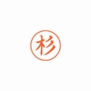 ★まとめ買い★シヤチハタ ネーム9 既製 1316 杉 XL-9 1316 スギ ×10個 B01N2LUO3I