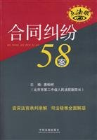 Download 58 contract dispute case in China Legal Publishing House(Chinese Edition) pdf