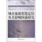 Read Online Research on Urban Tourism Image Positioning and Its Influencing Factors: A Case Study of Beijing(Chinese Edition) ebook