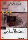Encyclopedia of Islamic Jurisprudence (25 Books for Windows) Works on Windows 98, 2000, XP. Does Not work on Windows Vista by Harf