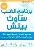 برنامج القلب من ساوث بيتش (Barnāmaj al-qalb min Sāūth Bītsh) [trans. of The South Beach Heart - South Program Heart Beach