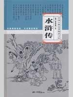 The Outlaws in the Marsh-unobstacled Reading version phonetic notation (Chinese Edition)