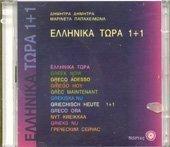 Ellinika Tora 1+1: 2 CD Pack (Greek Now 1+1: 2 CD Pack) (Greek Edition)