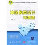 img - for national model of vocational planning materials mold professional series: stamping die design and manufacturing(Chinese Edition) book / textbook / text book