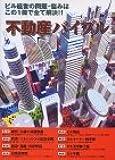 不動産バイブル―ビル経営の問題・悩みはこの1冊で全て解決!!