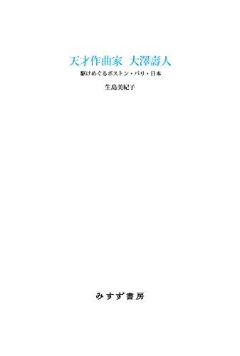 天才作曲家 大澤壽人――駆けめぐるボストン・パリ・日本