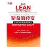 Read Online Lean transformation(Chinese Edition) pdf epub