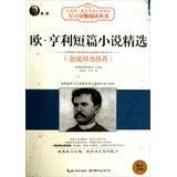 O. Henry short story featured Big Read - Chinese Ministry of Education New Curriculum N +1 grade reading books(Chinese Edition)