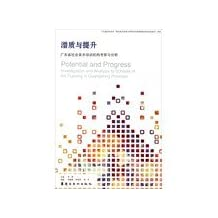 Potential and ascend. social investigation and analysis of the fine arts training institutions in guangdong province(Chinese Edition)