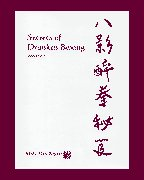 Secrets of Drunken Boxing in the Eight Shadow Style (Volume #1)