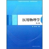 Download Medical Physics (2nd Edition) textbook provincial planning materials Colleges Medical Colleges(Chinese Edition) pdf