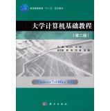 University computer-based tutorial (Second Edition)(Chinese Edition) pdf epub