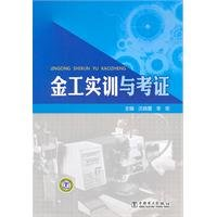 Metalworking training and research(Chinese Edition) pdf epub