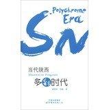 Polychrome Era:shanxi in Progress