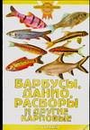 Download Barbus, danio, rasbory and other cyprinid / Barbusy, danio, rasbory i drugie karpovye PDF