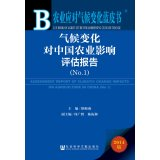 Download Climate change impact assessment report on China's agriculture (version 2014 No.1) (fine) Blue Book agriculture to combat climate change(Chinese Edition) ebook